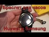Честный обзор. Обзор браслета для huawei watch 2 classic и не только.
