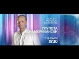 концерт Михаила Задорнова 7 января на РЕН ТВ