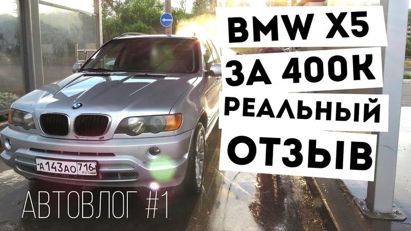BMW X5 за 400 тысяч | Отзыв после года владения | АВТОВЛОГ 1