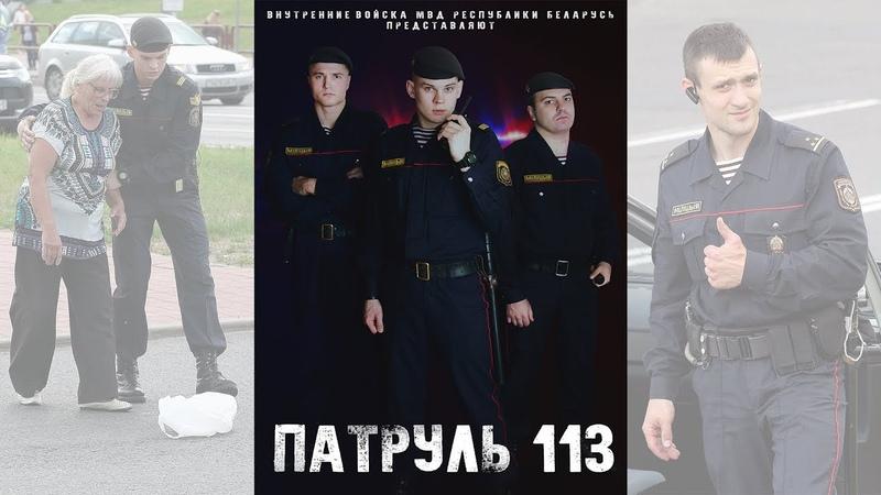 Фильм Патруль 113