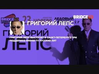 Григорий Лепс ( концерт)