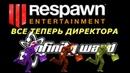 EA.Respawn теряет КАДРЫ, Titanfall 3 может/должен сильно изменится