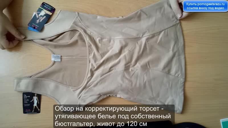 Корректирующий торсет (утягивающее белье под собственный бюстгальтер), живот до 120 см