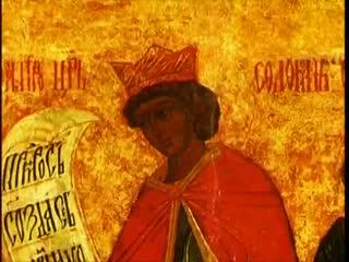 Закон Божий. Царь Соломон.