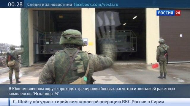 Новости на «Россия 24» • Ракетные комплексы Искандер-М поступили на боевое дежурство в Южном военном округе