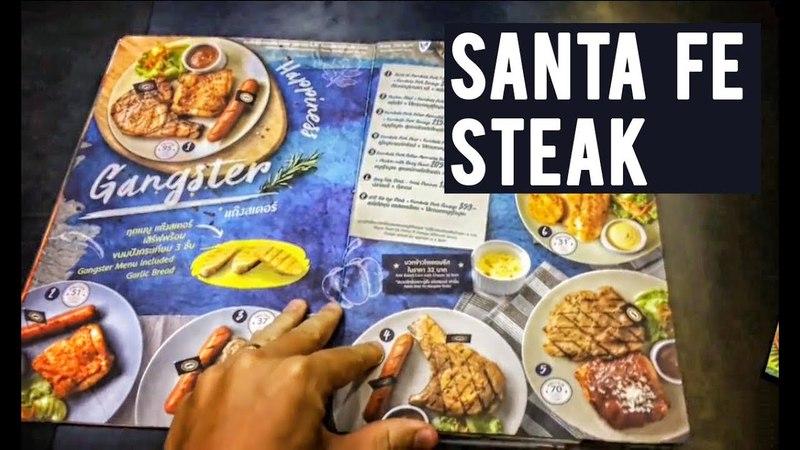 Ресторан стейков Santa Fe Steak в Паттайе – обзор, цены, меню