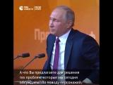Путин ответил на вопрос Собчак