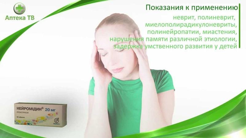 Нейромидин, инструкция по применению. Заболевания периферической нервной системы
