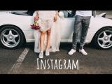 Instagram    Дмитрий и Наталья