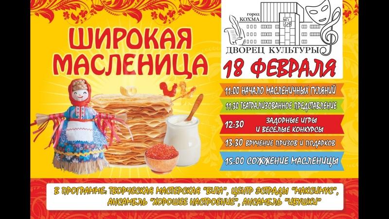 МАСЛЕНИЦА 18 февраля 2018г. на площади ДК Кохмы