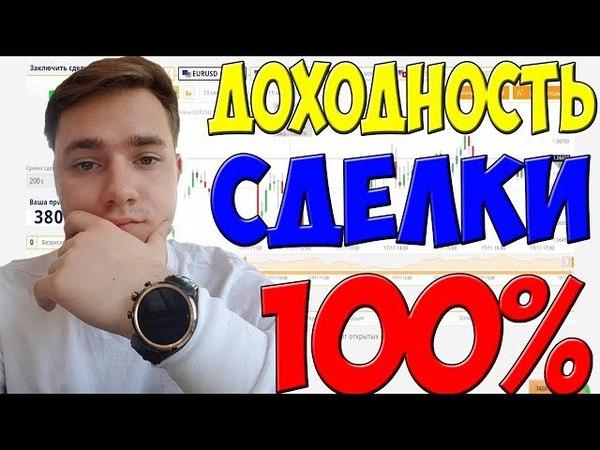 ПОДНЯЛ 30.000 РУБЛЕЙ НА OLYMP TRADEДОХОДНОСТЬ СДЕЛКИ В 100
