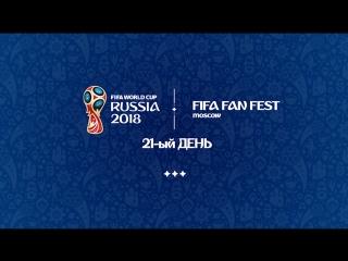 21 день | FIFA FAN FEST MOSCOW | Швеция — Англия | Влад Соколовский | Лена Катина | Россия — Хорватия | Саймон I Родион Газманов