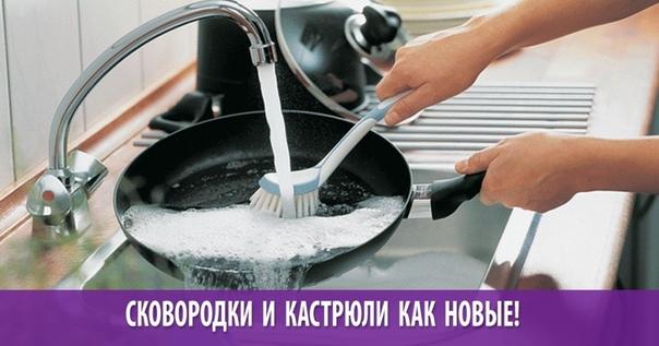 Чистка сковородок, кастрюль и не только, до блеска! Все поверхности будут сиять.