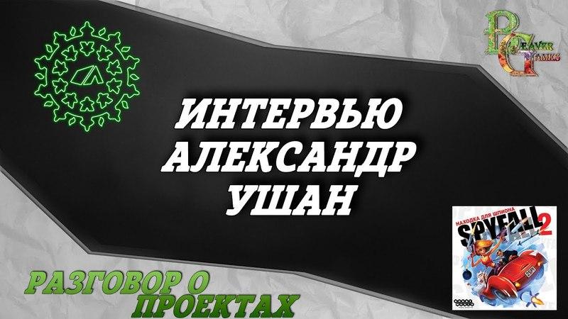 Интервью Александр Ушан (Spyfall) Гикосфера 3