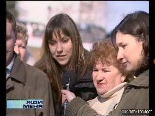 Жди меня (Первый канал, 23.04.2007)