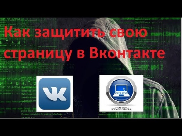 Как защитить свою страницу в Вконтакте