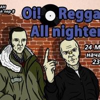Oi! Reggae all night'er! 24 марта | Капкан бар
