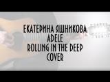 Екатерина Яшникова - Rolling in the deep (Adele cover)
