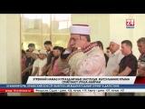 Утренний намаз и праздничные застолья: мусульмане Крыма отмечают Ураза-байрам