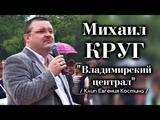 Михаил Круг - Владимирский централ в Кувшиново 2002 Клип Евгения Костина