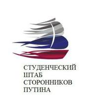 Логотип Штаб Путина Саратов