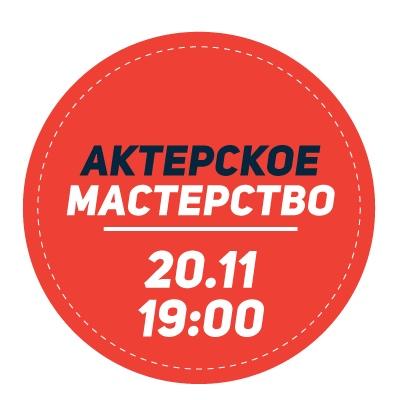 Афиша Самара АКТЕРСКОЕ МАСТЕРСТВО/ 20 НОЯБРЯ / ПРАКТИКА