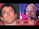Новости ufc 07.10.2018 Хабиба Лишат Пояса и Бой Федора Емельяненко