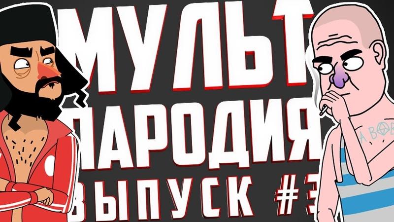МУЛЬТ-ПАРОДИЯ | RUSSIA PAVER | ВЫПУСК 3