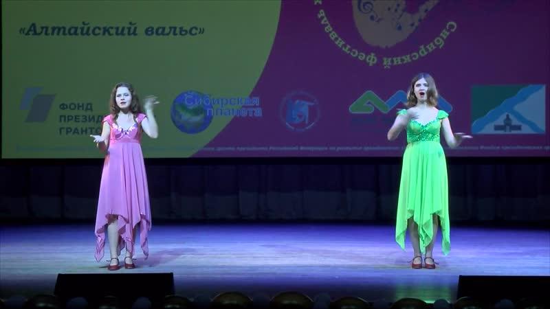 Анна Кротова и Эльмира Сырых (Бийск) - Алтайский вальс