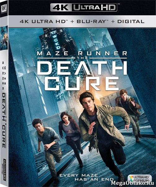 Бегущий в лабиринте: Лекарство от смерти / Maze Runner: The Death Cure (2018) | UltraHD 4K 2160p