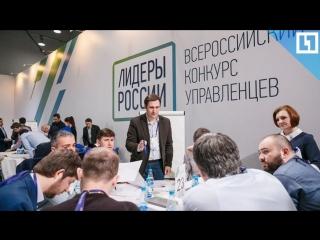 «Лидеры России». Новые правила конкурса
