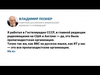 #ЪFM: Владимир Познер об упоминании своего имени в истории с арестом