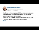ЪFM Владимир Познер об упоминании своего имени в истории с арестом агента влияния в США