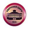 ТВЕРСКОЙ ЦИРК (Официальная группа)