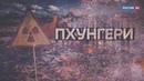 Новости на Россия 24 Мария Захарова предположила что Курт Волкер не знаком с текстов Минских соглашений