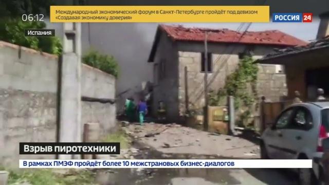 Новости на Россия 24 • Взрыв пиротехники в Испании уточненные данные