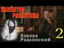 Эдвард Радзинский - Убийство Распутина. Часть 2