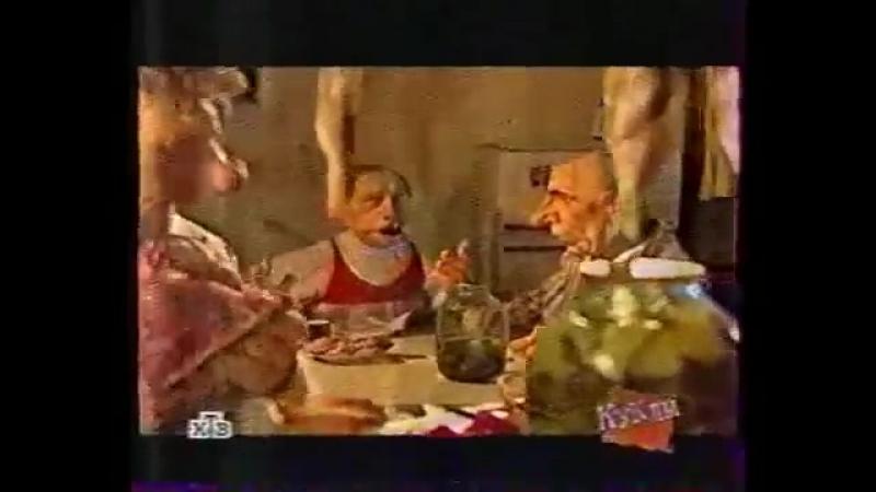 Куклы. Выпуск 352. Маленькая Вера, Большая надежда (02.06.2002)