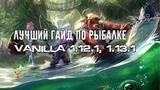Подробный Гайд по рыбалке - Vanilla 1.12.1