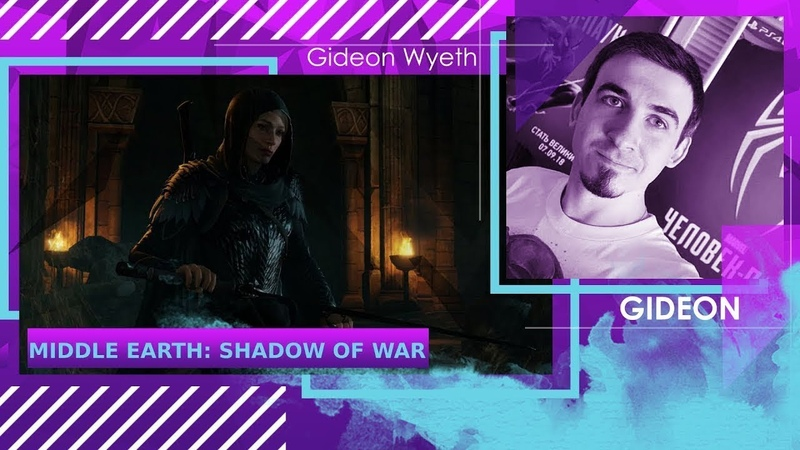 Middle-earth: Shadow of War - The Desolation of Mordor - Gideon - 2 выпуск
