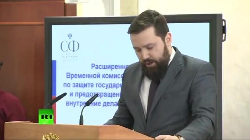 Комиссия Совфеда по защите государственного суверенитета проводит расширенное заседание 05.03.2018