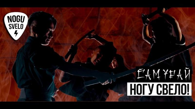 Ногу Свело! - Самурай (official video)