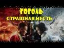 Фильм ГОГОЛЬ СТРАШНАЯ МЕСТЬ Смотрите в хорошем качестве с