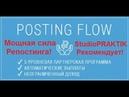 PostingFlow - Сервис Репостинга - Создание Вирусной Рекламы