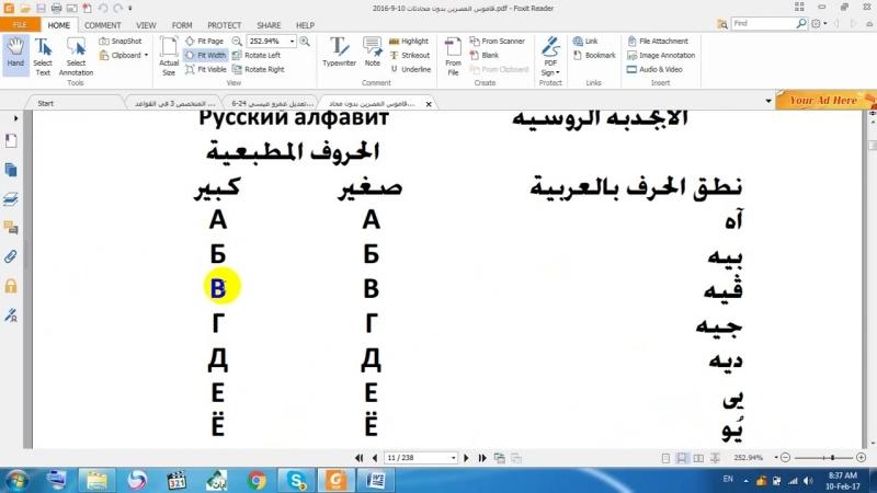 الأبجدية-الروسية-