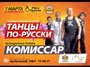 2018/03/07 группа КОМИССАР в #МегаКружке