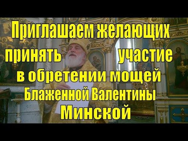Митр. Павел о решении Архиерейского совета Минской митрополии о обретении мощей Валентины Минской.