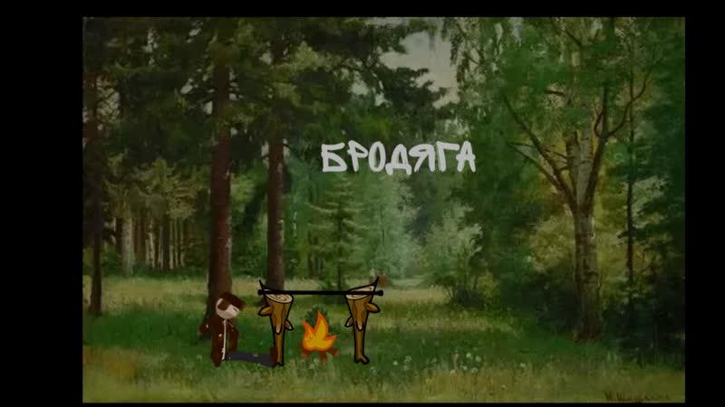Бродяга 3