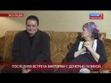 Последняя встреча внучки Брежнева с дочерью за 10 дней до смерти