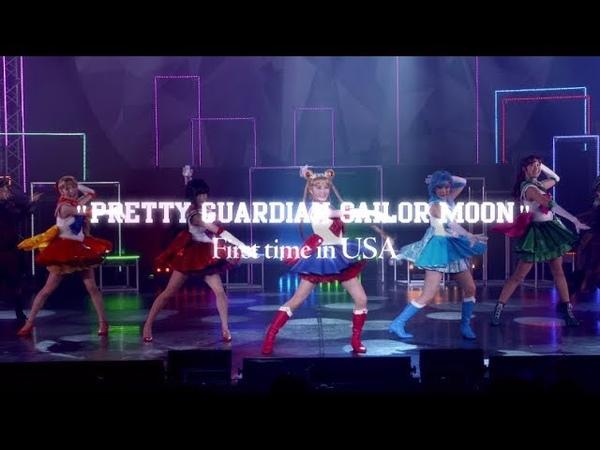 Pretty Guardian Sailor Moon The Super Liveニューヨーク&ワシントン公演PV